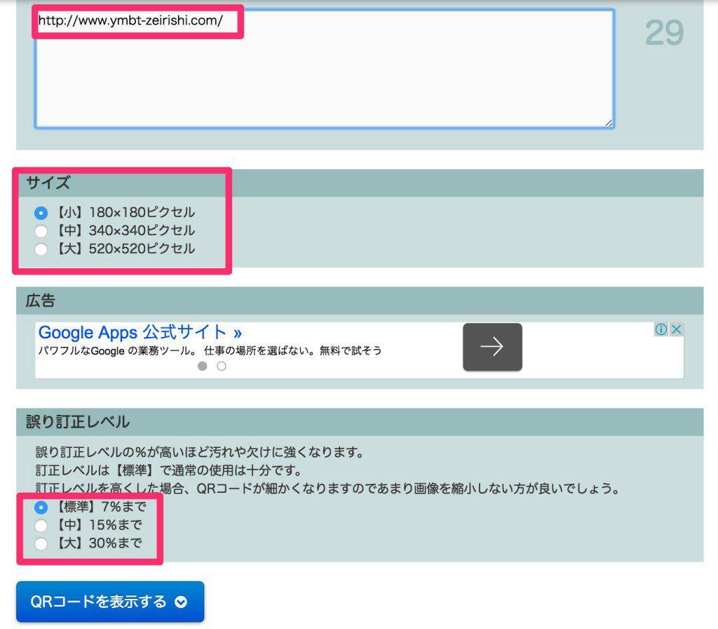 _無料_QRコード作成ツール_-_相談できる印刷通販トクプレ_