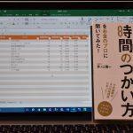 タスク管理表を作って気づいた〜Excelで表示形式が違うもの同士を計算させるには?〜