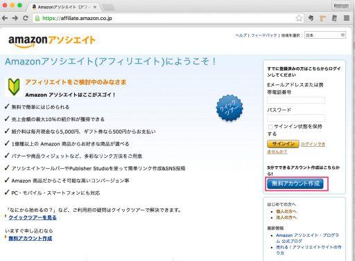 Amazonアソシエイト(アフィリエイト)プログラムに参加しよう!_と_Dropbox
