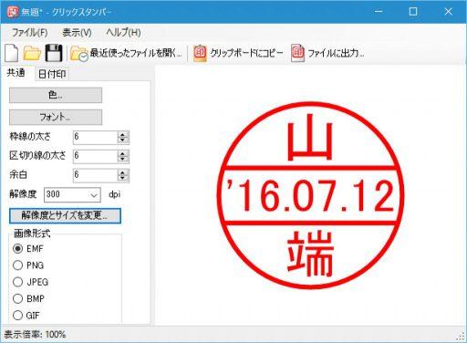 電子 印鑑 無料 白舟書体の「WEB認印」で無料電子印鑑を作ろう