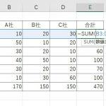 Excelで特定の範囲の合計を計算するには〜SUM関数とOFFSET関数〜