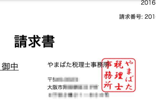 請求書の詳細___Misoca_ミソカ__-_クラウド請求管理サービス