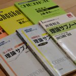 私が実践していた税理士試験の勉強方法