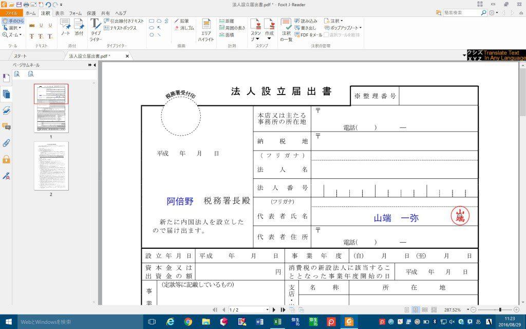 pdf 編フリー 書き込み