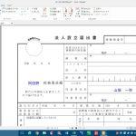 PDFへの書き込みにはFoxit J-Readerが便利〜応用編〜