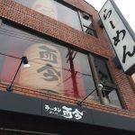 自宅近くに「ラーメンZikon而今・阿倍野元町店」がオープンしたので早速行ってきました