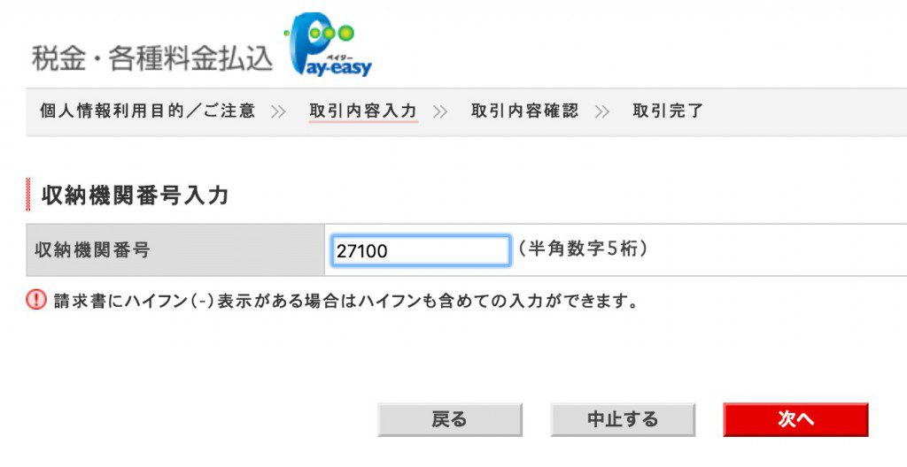 Pay-easy1