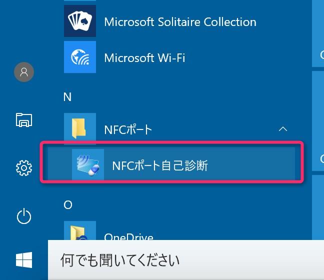 NFCポート自己診断
