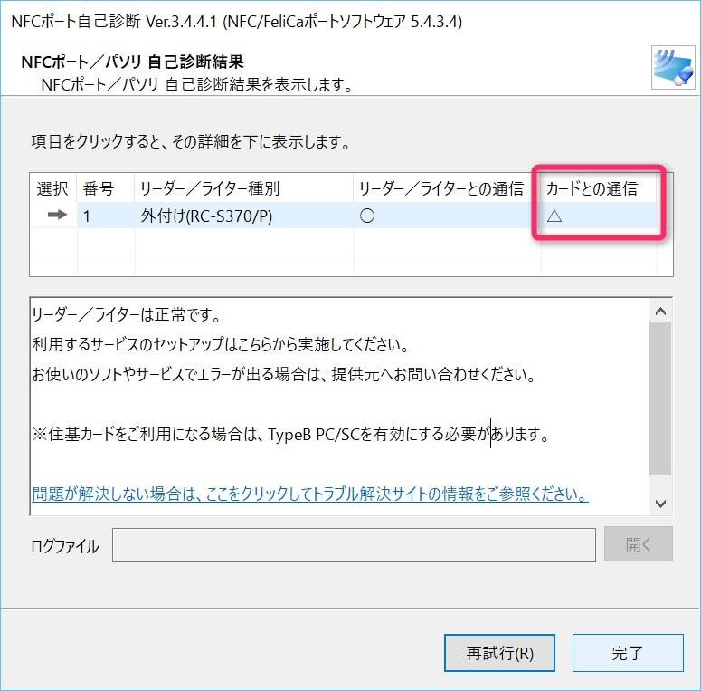 NFCポート2
