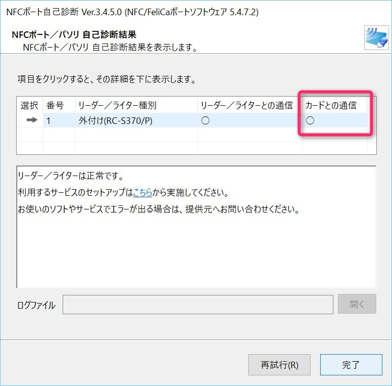NFCポート3