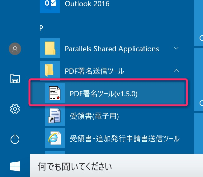 PDF署名ツール