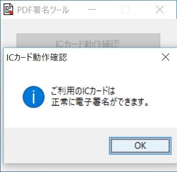 PDF署名ツール確認