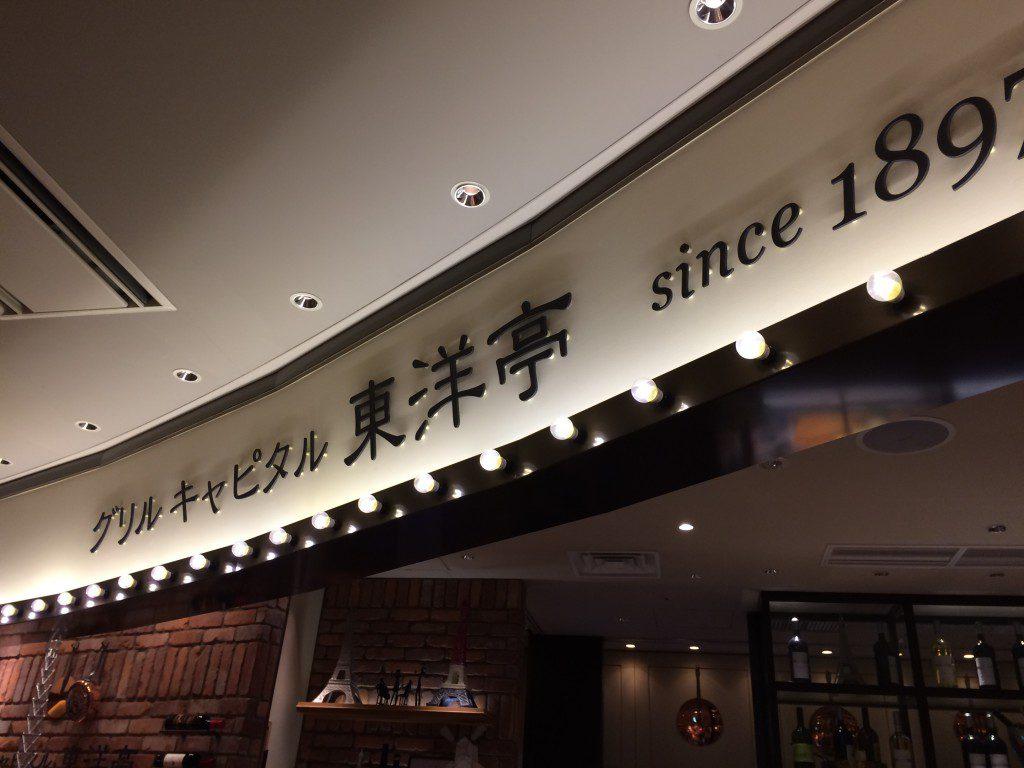 グルメキャピタル東洋亭