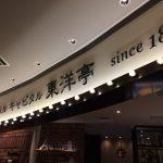 まさに老舗洋食店の味!アルミホイルで包まれた東洋亭の名物ハンバーグステーキ