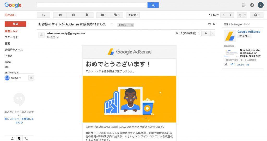 Google AdSense承認メール