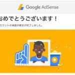 やっと通ったGoogle AdSenseの審査!長かったここまでの道のり