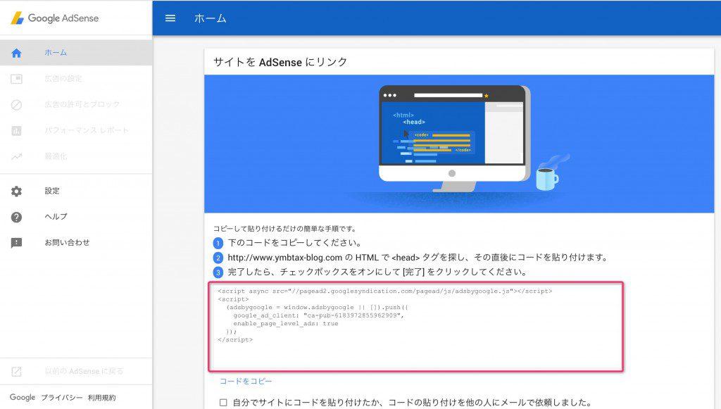 Google AdSenseのタグ