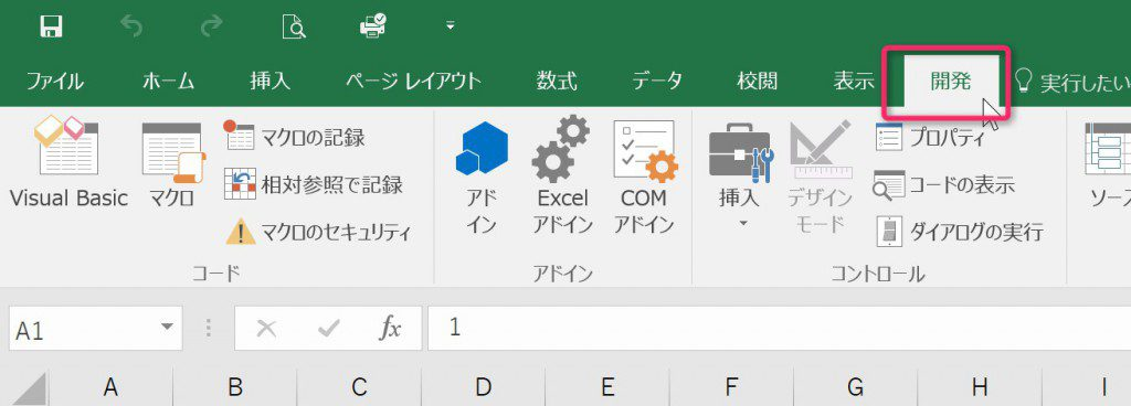 Excel開発タブ