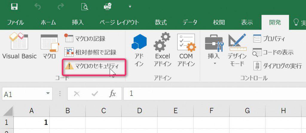 Excelのマクロセキュリティ