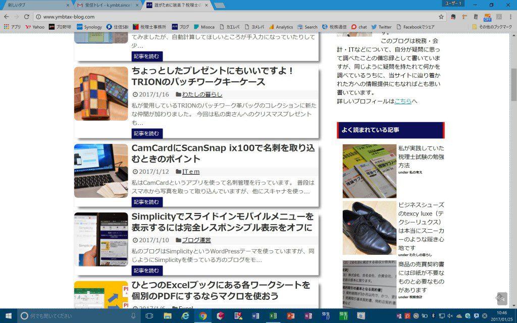 ブログスクリーンショット