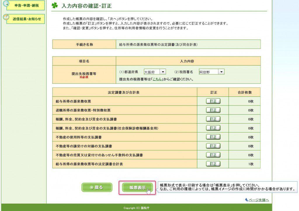 e-Tax帳票表示