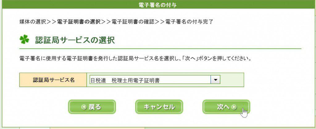 e-Tax電子証明