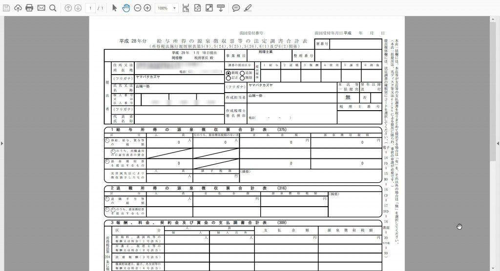 e-Tax合計表PDF