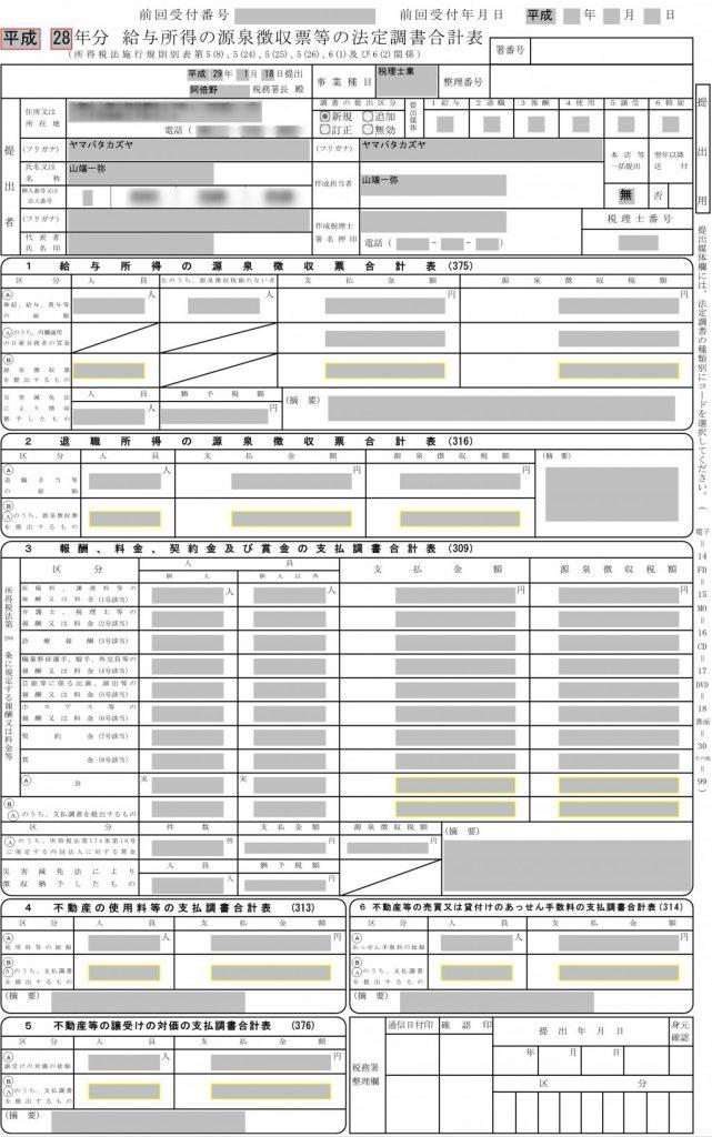 e-Tax法定調書合計表