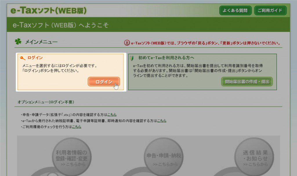 e-Taxログイン