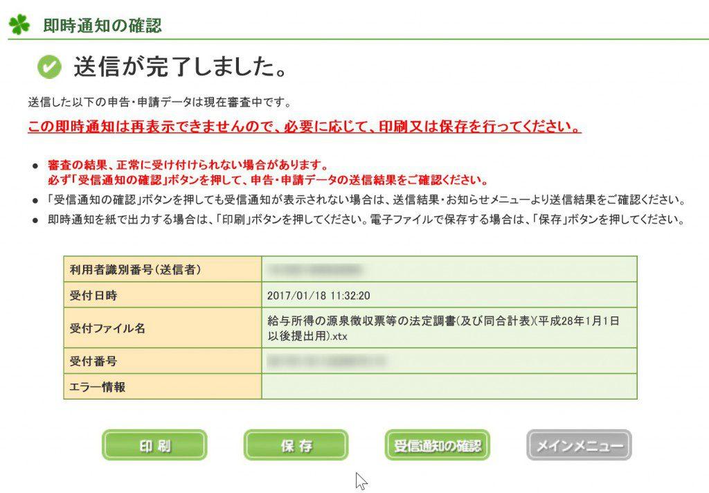 e-Tax即時通知