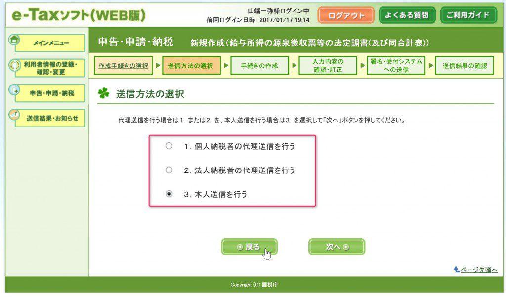 e-Tax送信方法