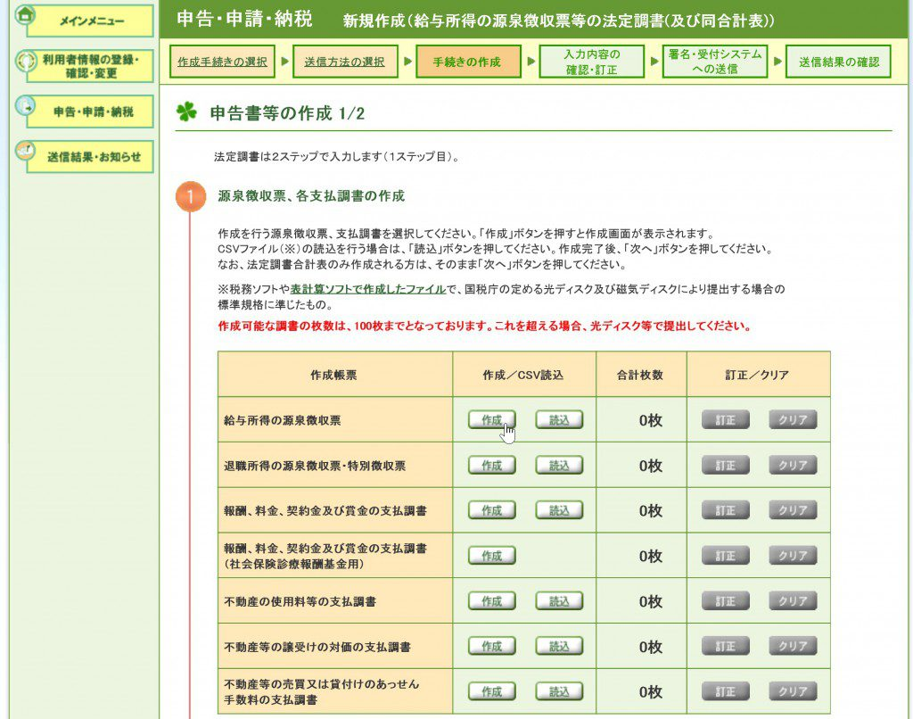 e-Tax申告書等の作成