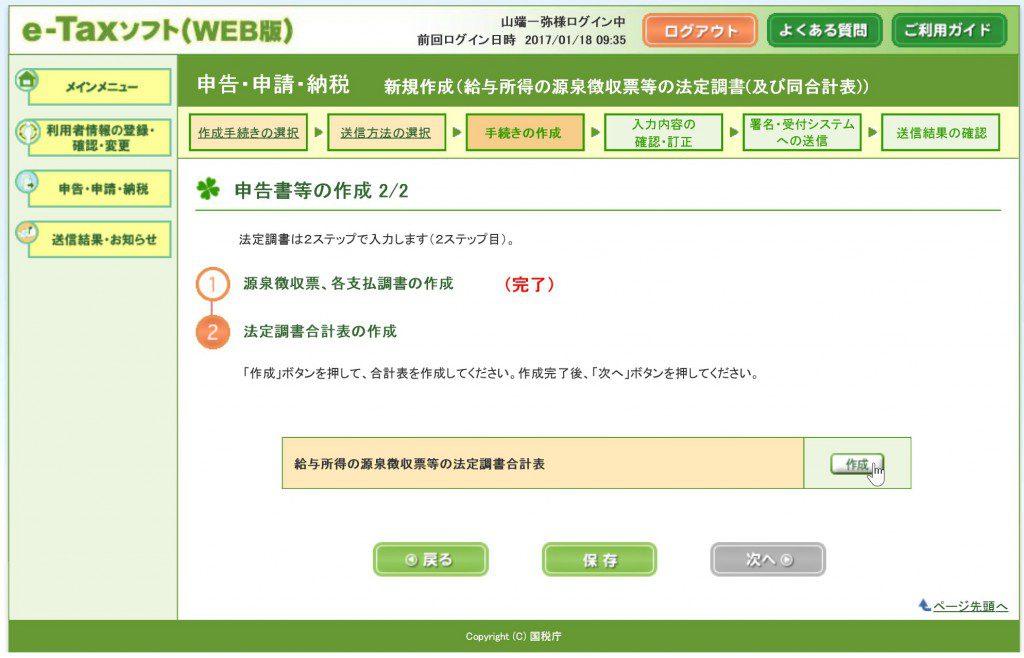 e-Tax申告書の作成