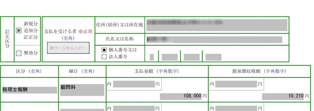 e-Tax支払調書