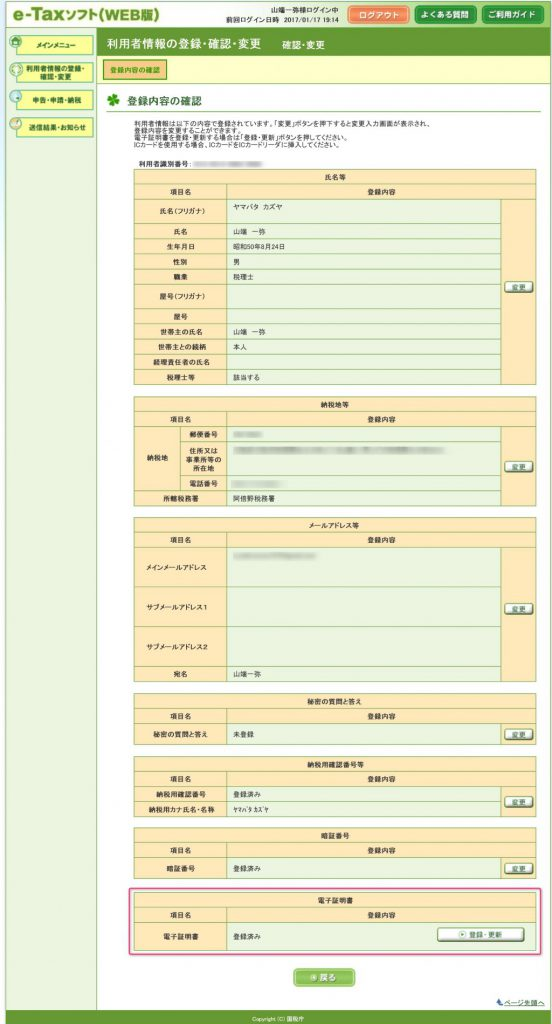 e-Tax利用者情報