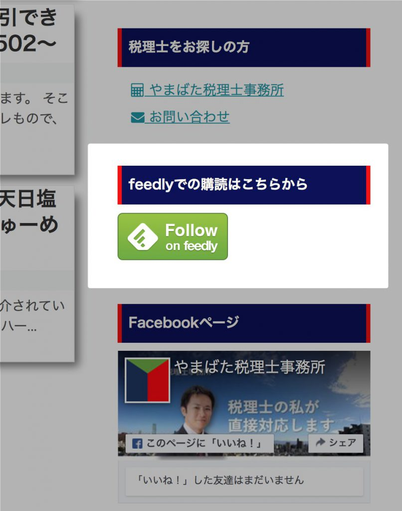 feedlyボタンの設定