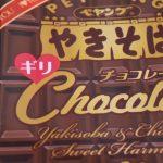 ペヤングチョコレートやきそばはギリセーフ?アウト?