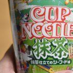 抹茶のほんのりとした甘さが引き立ちます!カップヌードル抹茶仕立てのシーフード味