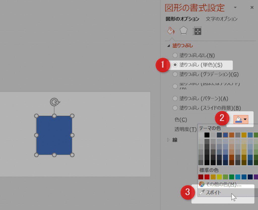 あのサイトのあの色をマネしたい powerpointを使えばwebサイトの色を