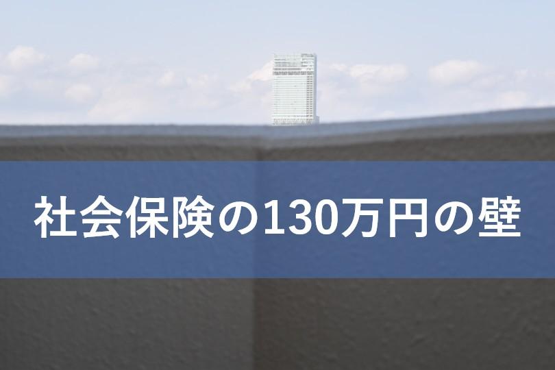 社会保険の130万円の壁