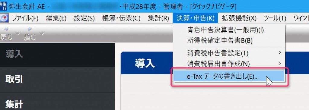 弥生会計からe-Tax