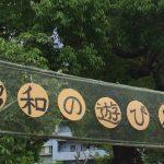 昭和の日に昭和町で昭和レトロを満喫