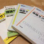 税理士試験が終わったら本屋へ急ごう!税法暗記はローリングスタートで