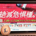 2017年のライオンズを振り返る〜5月編〜
