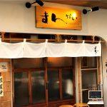 まんかい天満橋店の潮とん(潮豚骨らーめん)は食べやすいあっさり豚骨!