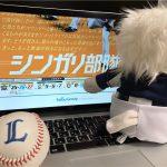 2017年のライオンズを振り返る〜8月編〜