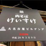 名古屋ラーメン遠征記・其の壱〜肉そばけいすけ〜