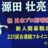 【青の獅子標】一見優男、実はタフガイな源田壮亮