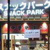 スナックパークなら1コインでカドヤ食堂の中華そばを堪能できます!