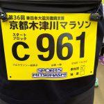 【第36回京都木津川マラソン】43歳にして人生初のフルマラソン!30km過ぎてからが本当のマラソンだと知る
